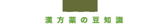 漢方薬の豆知識